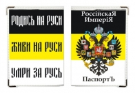 Обложка на Паспорт «Российская Империя»