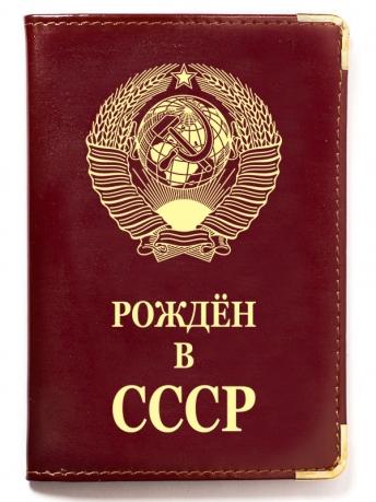 """Обложка на паспорт """"Рожден в СССР"""""""