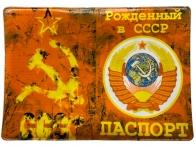 Обложка на паспорт Рождённый в СССР