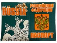 Обложка на паспорт RUSSIA «Двуглавый орёл»