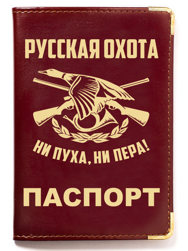 "Обложка на паспорт ""Русская охота"""