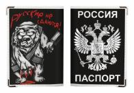 Обложка на Паспорт «Русские не сдаются»