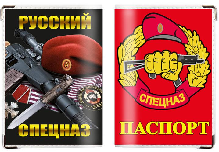 Обложка на паспорт «Русский Спецназ»