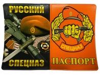 Обложка на паспорт Русский Спецназ