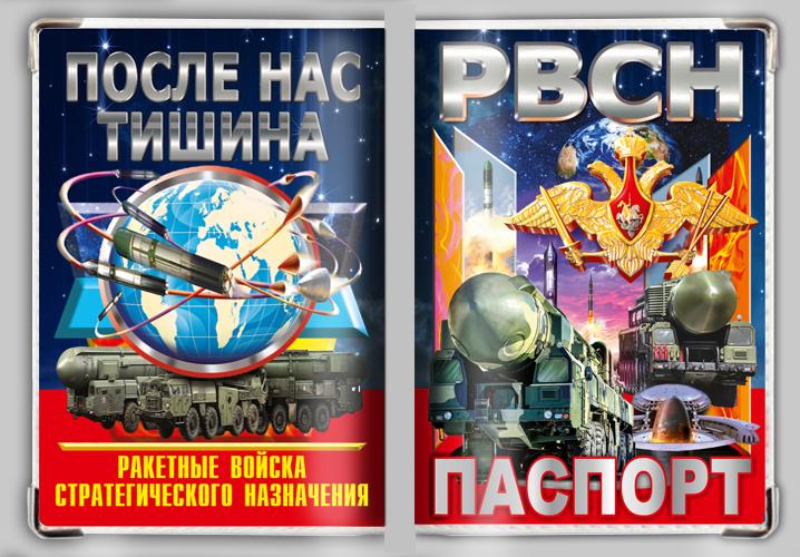 "Обложка на паспорт ""РВСН"" | Купить обложки на паспорт"