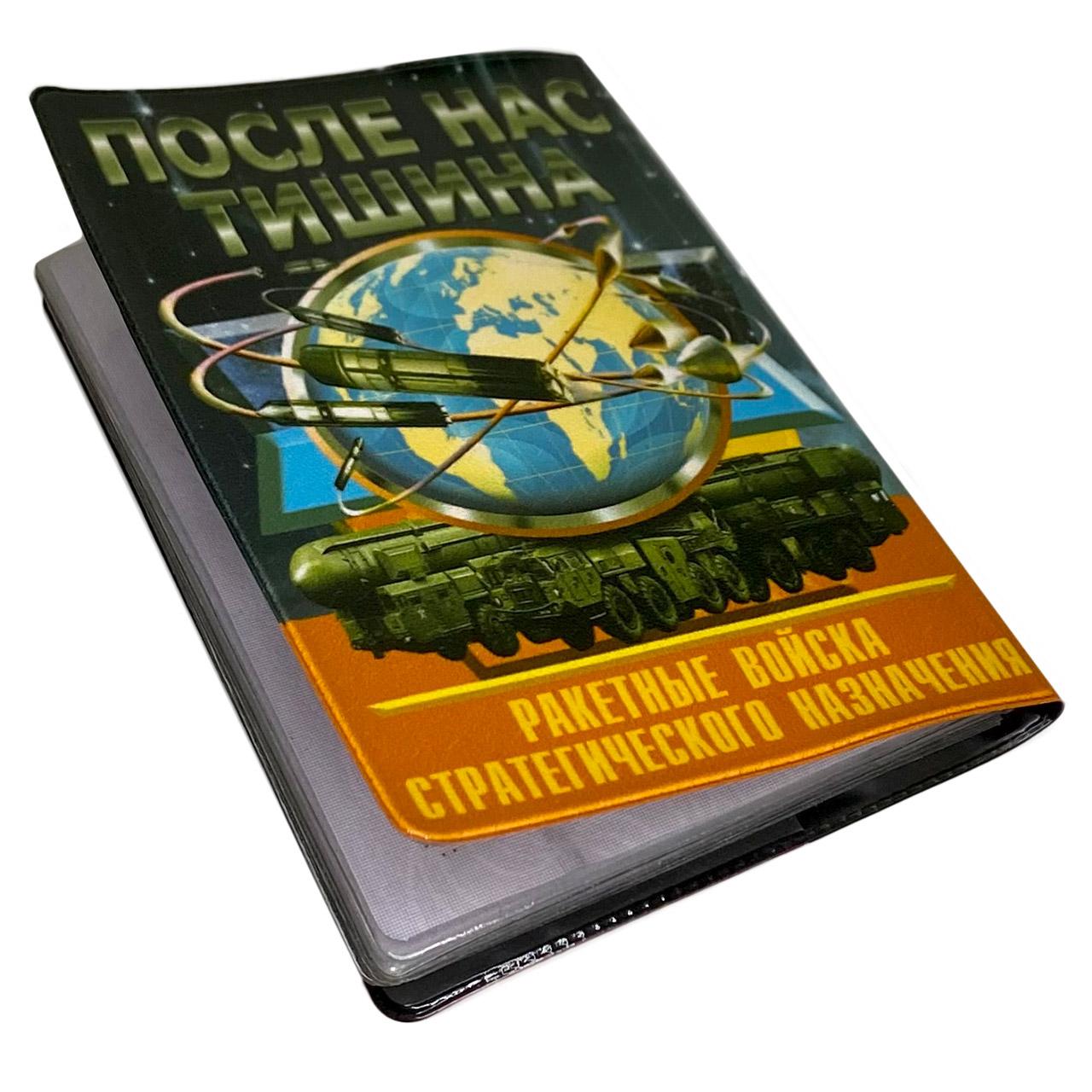 Обложка на паспорт РВСН Купить обложки на паспорт