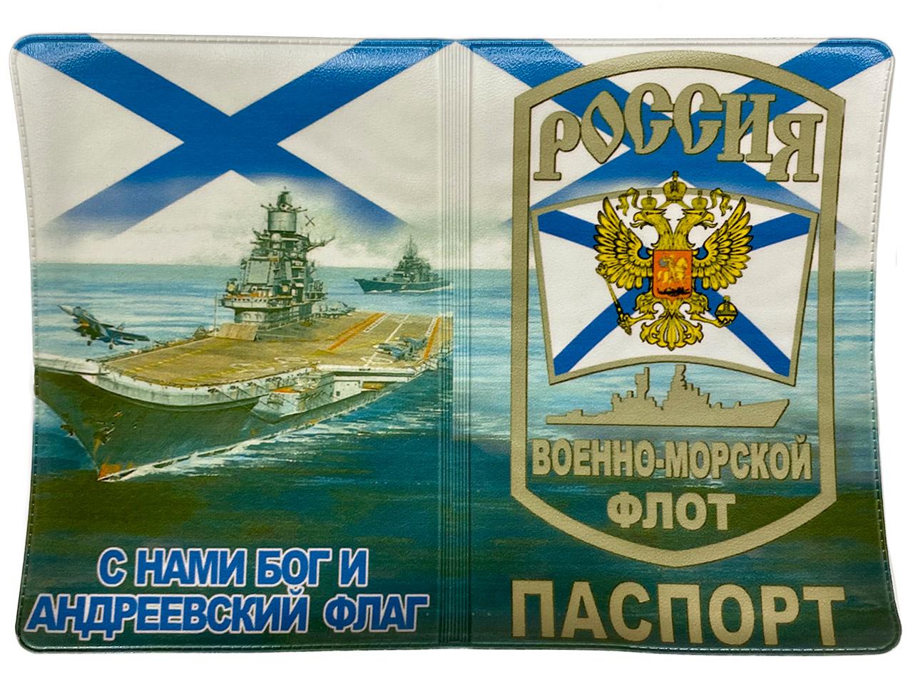 Обложка на Паспорт с Андреевским флагом ВМФ России