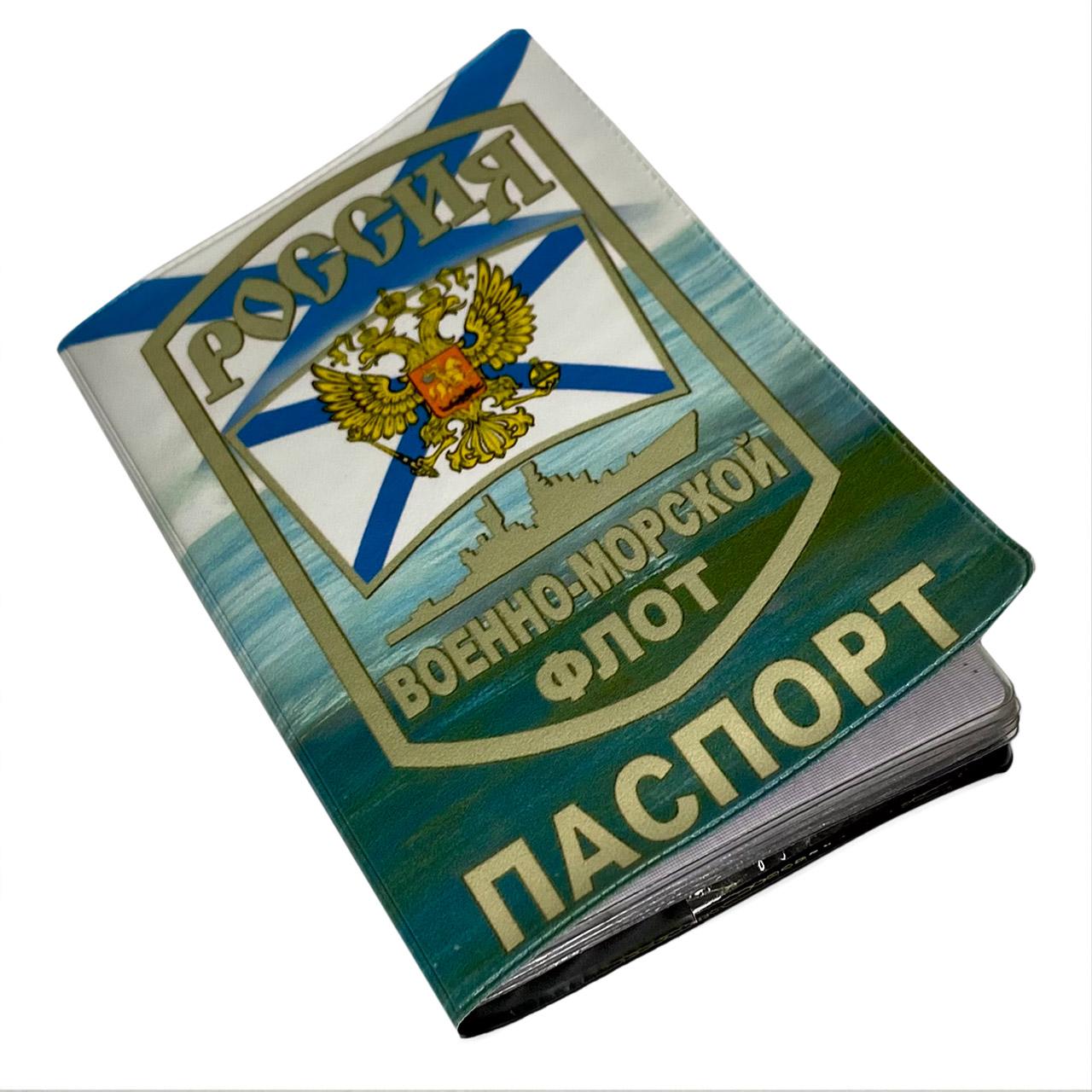 """Купить обложку на паспорт """"ВМФ России"""" с Андреевским флагом"""