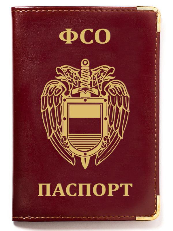 Обложка на паспорт с эмблемой ФСО