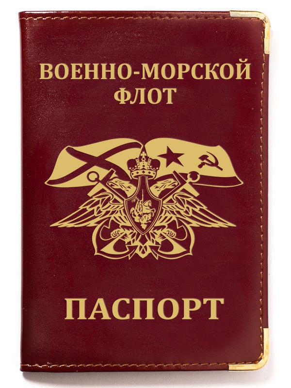 Обложка на паспорт с гербовой эмблемой ВМФ
