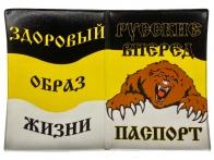 Обложка на паспорт с Имперским флагом Русские Вперёд ЗОЖ