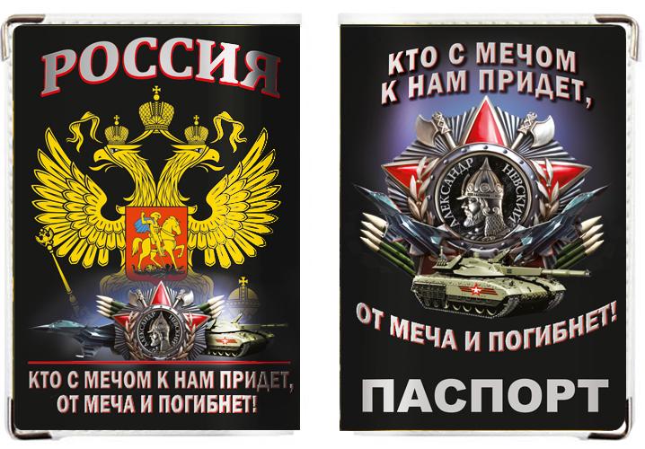 Обложка на паспорт Невский