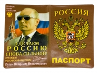 Обложка на паспорт Путин