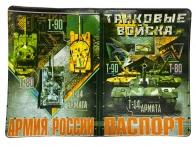 Обложка на паспорт с танками