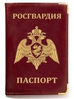 Обложка на паспорт с тиснением гербовой эмблемы Росгвардии