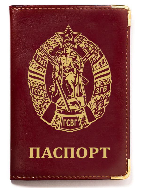 """Обложка на паспорт с тиснением """"ГСВГ"""""""