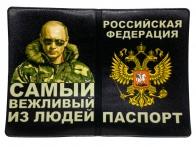 Обложка на паспорт «Самый вежливый из людей»