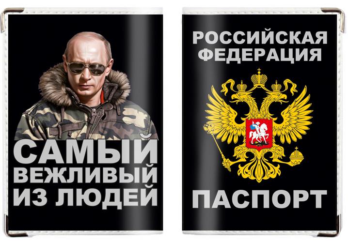Корочки на документы с изображением Путина