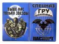 Обложка на паспорт Спецназ ГРУ