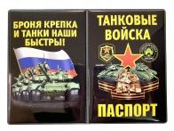Обложка на паспорт Танковые войска