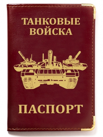 """Обложка на паспорт """"Танковые войска"""" с тиснением"""