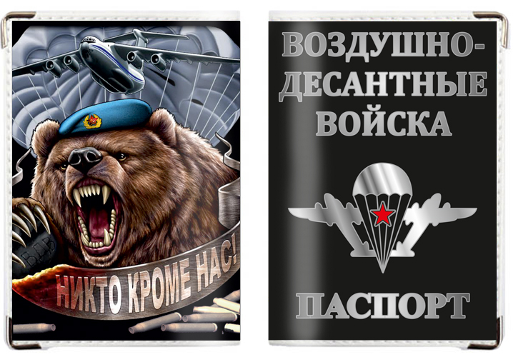 Обложка на паспорт «ВДВ Медведь берет»
