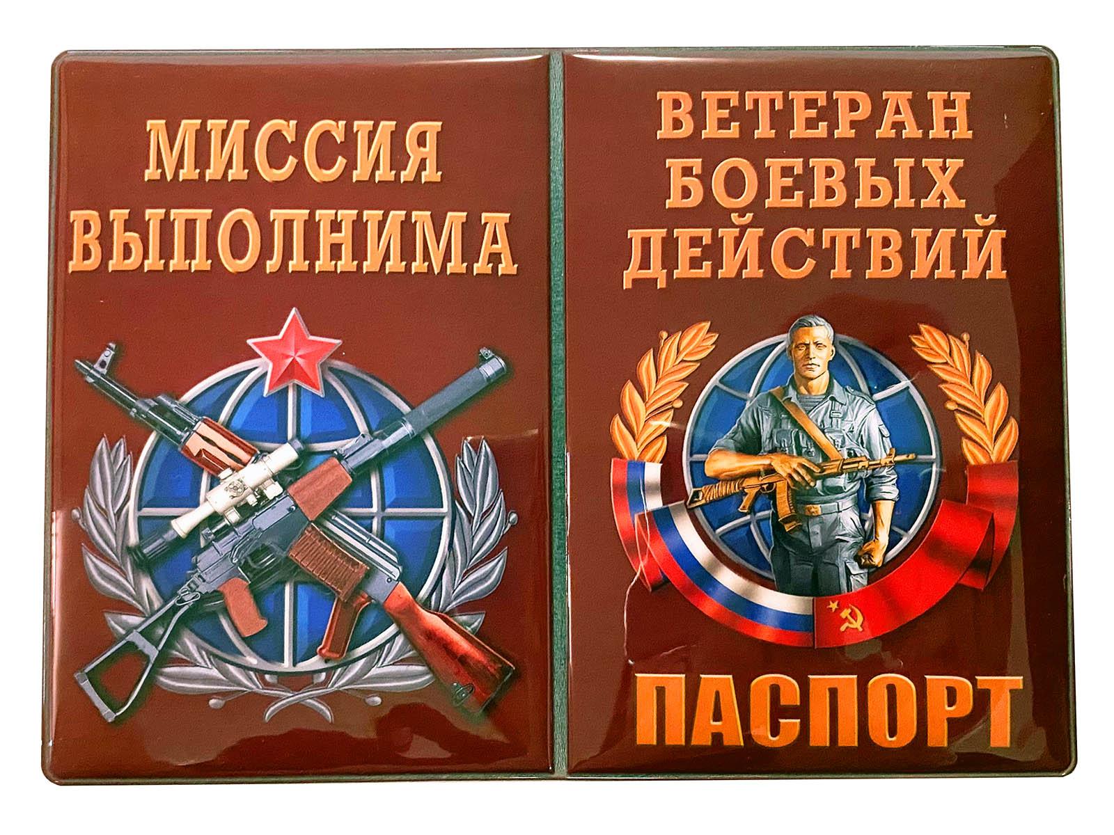 Обложка на паспорт Ветеран боевых действий