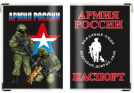 КРУТАЯ обложка на паспорт для военных и гражданских