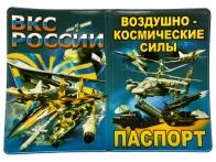 "Обложка на паспорт ""ВКС России"""