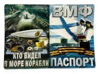 """Обложка на паспорт """"ВМФ"""""""