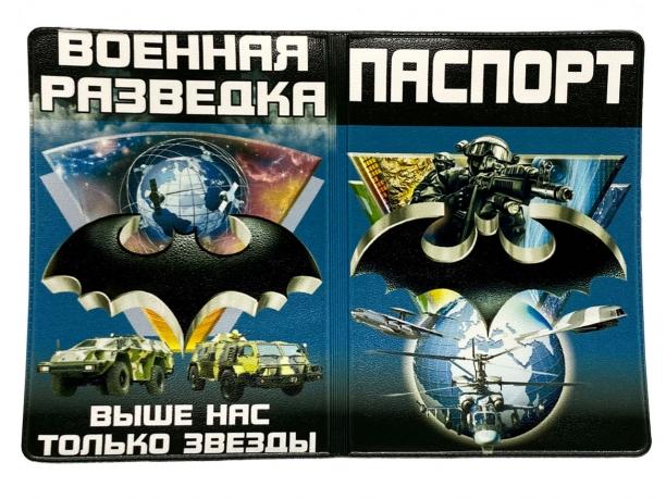 """Обложка на паспорт """"Военная разведка России"""""""