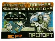 "Обложка на паспорт ""Военная разведка ВС РФ"""