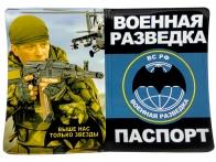 Обложка на Паспорт Военная Разведка