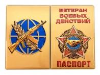 Обложка на паспорт Воин-интернационалист