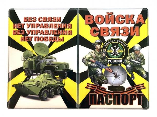 Обложка на паспорт Войска связи