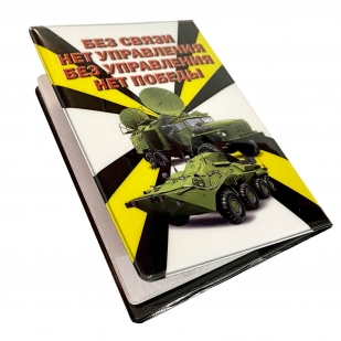Обложка на паспорт Войска связи - недорого