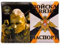 Обложка на паспорт Войска связи России