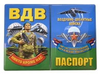 Обложка на паспорт Воздушно-десантные войска