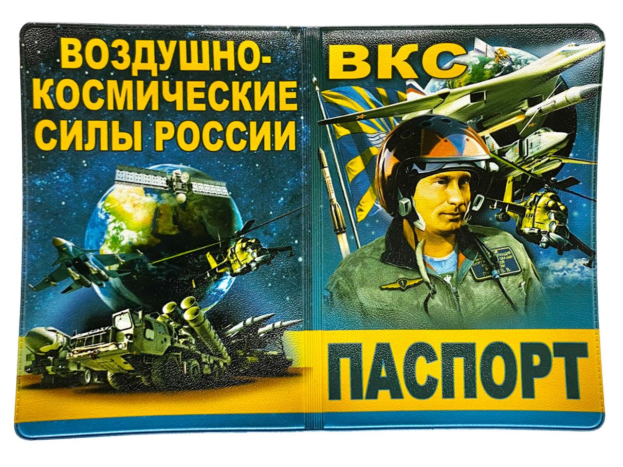"""Обложка на паспорт """"Воздушно-космические силы"""" - купить недорого"""
