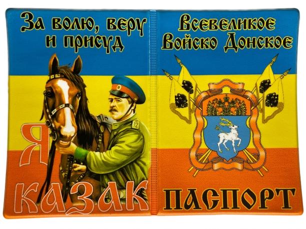 Обложка на Паспорт Всевеликое Войско Донское