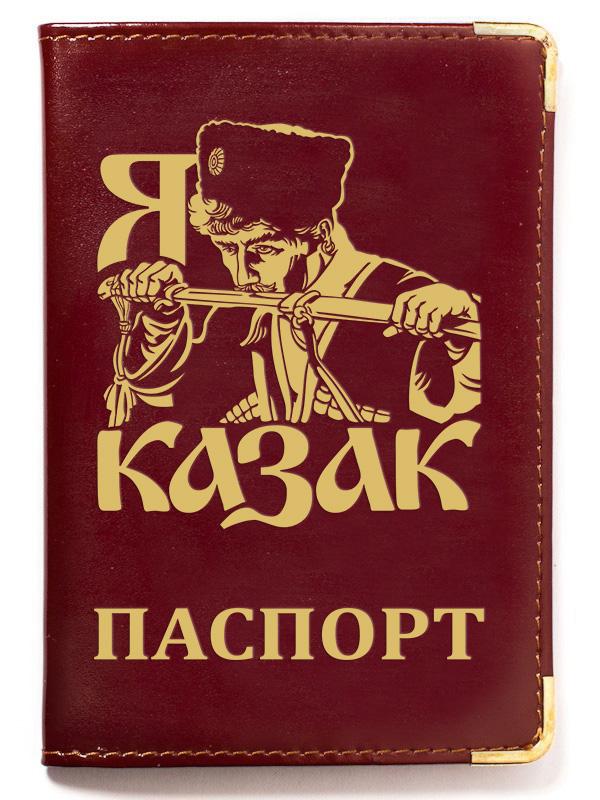 """Обложка на паспорт """"Я казак"""""""