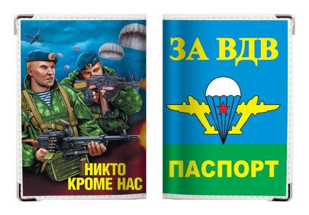 Обложка на Паспорт «За ВДВ с десантниками»