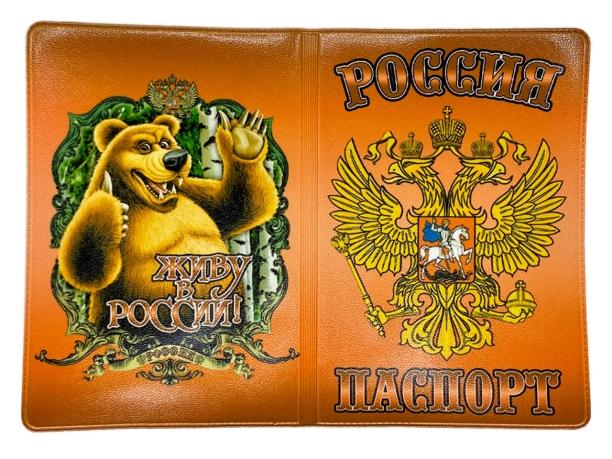 """Обложка на паспорт """"Живу в России"""""""