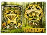 Обложка на паспорт Звезда грибника - купить в интернет-магазине