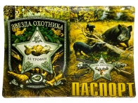 Обложка на паспорт Звезда охотника - купить недорого