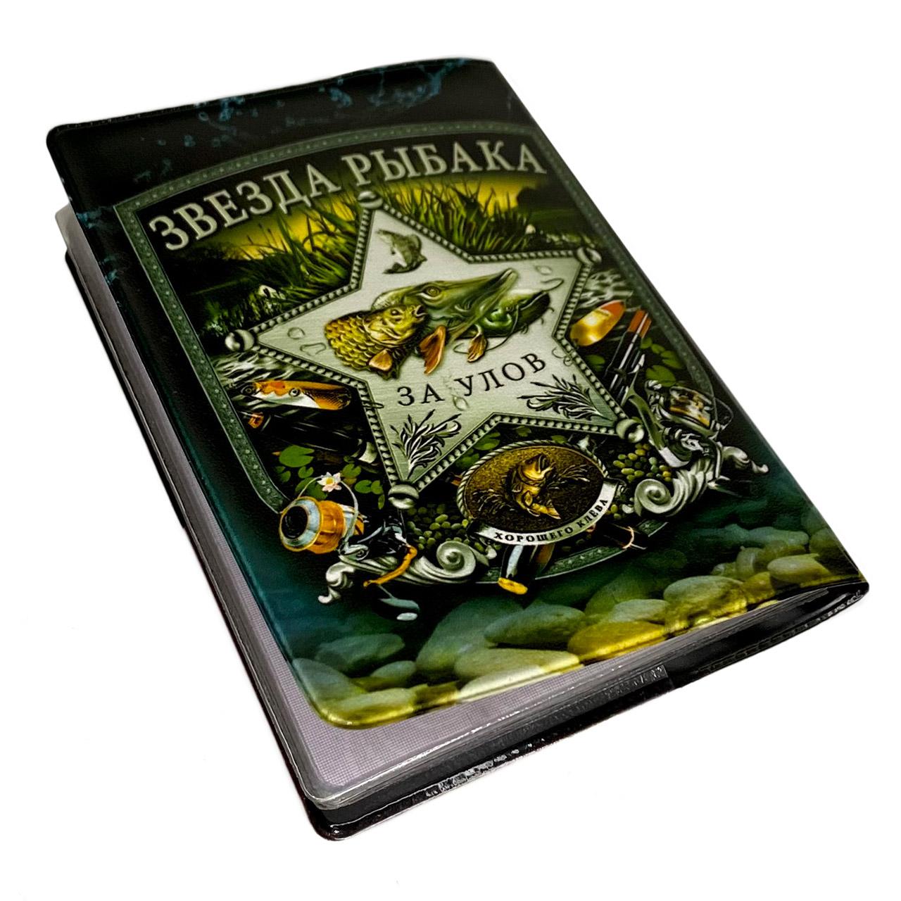 Обложка на паспорт Звезда рыбака - купить прикольные обложки на паспорт
