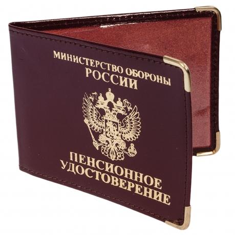 Обложка на Пенсионное Удостоверение «Министерство Обороны»
