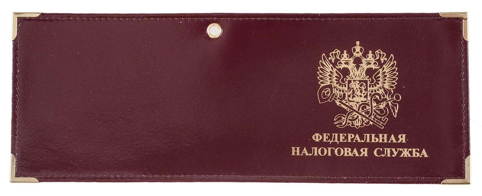 Обложка на удостоверение ФНС Федеральная налоговая служба
