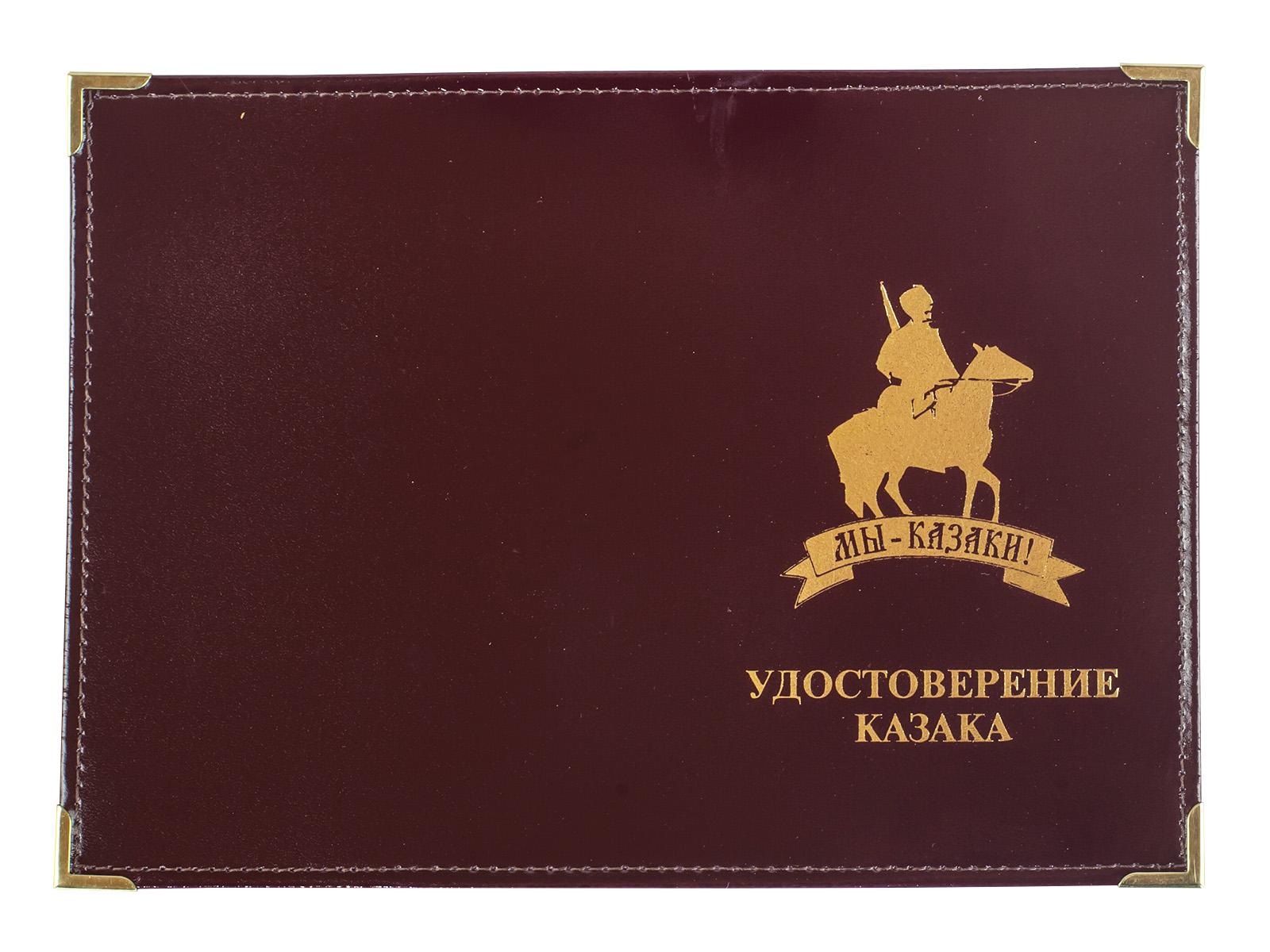 Обложка на удостоверение Казака