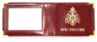 Обложка на Удостоверение «МЧС России»